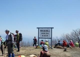 菅名岳頂上