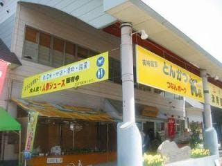 津南観光物産館