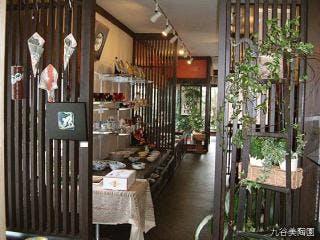 九谷美陶園