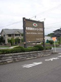 長野国際カントリークラブ