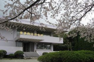 陶芸研究所