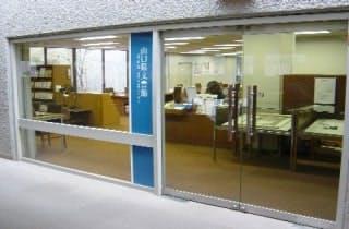 山口県文書館
