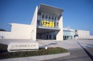 萩美術館・浦上記念館