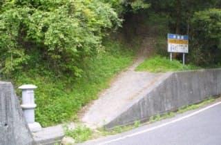 ハイキングコース入り口(米川側)