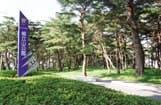 植立山公園